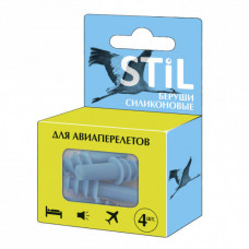 Беруши силиконовые STIL для авиаперелетов