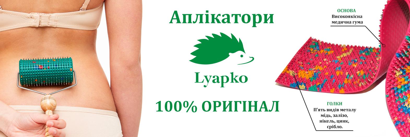 Lyapko